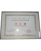 胜达荣获中国工商业联合会会员